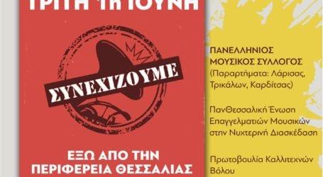 Κάλεσμα σε συγκέντρωση διαμαρτυρίας από την Πρωτοβουλία Καλλιτεχνών Βόλου