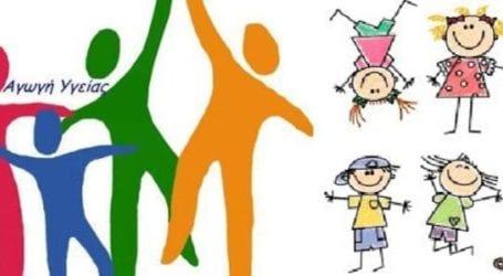 Διαδικτυακό Πρόγραμμα Αγωγής Υγείας για Παιδιά