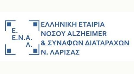 Εταιρεία Αlzheimer Λάρισας: Συμμετοχή σε παγκόσμια έρευνα για την άνοια