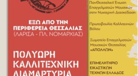 Λάρισα: Σε πολύωρη διαμαρτυρία στην Περιφέρεια Θεσσαλίας προχωρούν Σωματεία Καλλιτεχνών