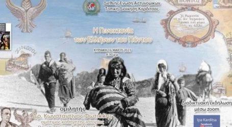 Διεθνής Ένωση Αστυνομικών: Διαδικτυακή εκδήλωση για τη Γενοκτονία των Ελλήνων του Πόντου