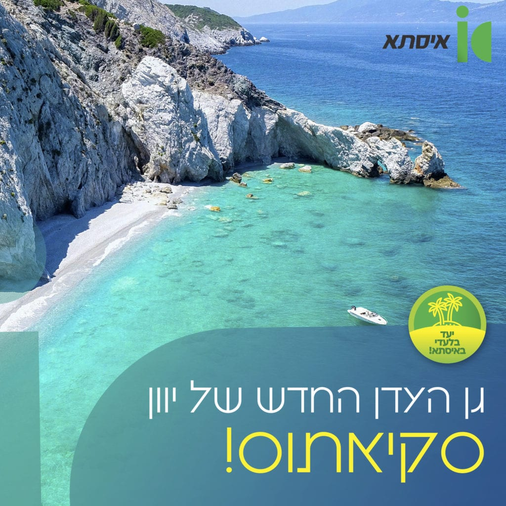 greece skiathos 2