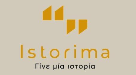 """""""Στηρίζω το μέλλον καταγράφοντας το παρελθόν"""" – Το Istorima καλεί τους νεαρούς Λαρισαίους"""