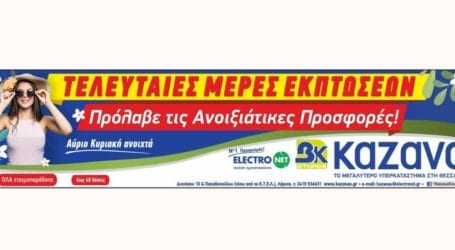 Electronet Β.Κ. Καζάνα: Τελευταίες μέρες εκπτώσεων! Προλάβετε!