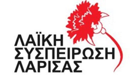 Λαϊκή Συσπείρωση Λάρισας: Η δημοτική αρχή του ΣΥΡΙΖΑ ιδιωτικοποιεί και τον ηλεκτροφωτισμό του δήμου