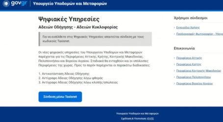 Διαθέσιμες σε όλη την Ελλάδα οι υπηρεσίες για τις άδειες οδήγησης μέσω του gov.gr