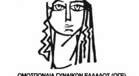 Κάλεσμα για συμμετοχή στην αυριανή απεργιακή κινητοποίηση της Ένωσης Γυναικών Λάρισας