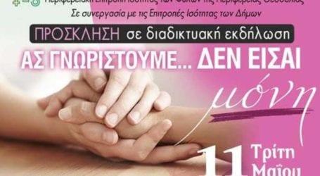 Διαδικτυακή εκδήλωση για τις γυναίκες θύματα ενδοοικογενειακής βίας από την Περιφερειακή Επιτροπή Ισότητας των Φύλων Θεσσαλίας