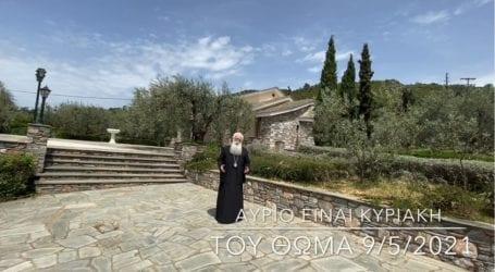 Ιγνάτιος: Αύριο είναι Κυριακή του Θωμά – Νέο βίντεο