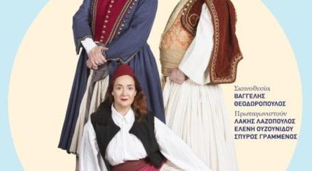 «Περιμένοντας τονΚαραϊσκάκη»: Η νέα παράσταση με τον Λάκη Λαζόπουλο στη Λάρισα την Παρασκευή 23 Ιουλίου