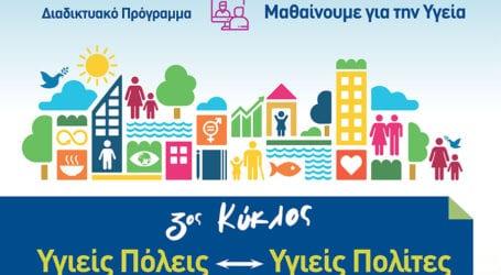 «Υγιείς πόλεις- Υγιείς Πολίτες» – Διαδικτυακή Εκδήλωση από το Πανεπιστήμιο Πολιτών του δήμου Λαρισαίων
