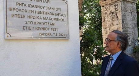 Γ. Σούρλας: Ο Δήμος Ζαγοράς τιμά τους Ιερολοχίτες, που έπεσαν στο Δραγατσάνι στις 7 Ιουνίου 1821