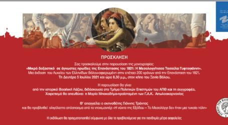 Παρουσίαση επετειακής μονογραφίας για τις άγνωστες ηρωίδες της Επανάστασης