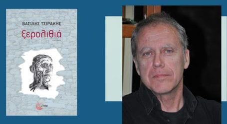 Το βιβλίο του Βασίλη Τσιράκη «Ξερολιθιά» παρουσιάζεται στον Βόλο