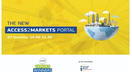 Παρουσίαση της νέας διαδικτυακής πλατφόρμας για την ενίσχυση της εξωστρέφειας των επιχειρήσεων από τον ΣΘΕΒ