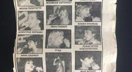 Ρίο: Μια ιστορία 32 χρόνων νυχτερινής διασκέδασης όπως την αφηγείται ο Γιάννης Παπαϊωάννου (φωτο)
