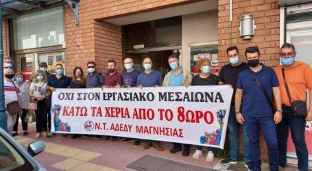 Βόλος: Κινητοποίηση της ΑΔΕΔΥ έξω από την Επιθεώρηση Εργασίας