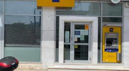 Βόλος: Λουκέτο βάζει υποκατάστημα της Τράπεζας Πειραιώς