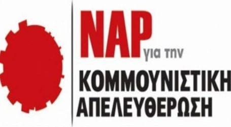 Κάλεσμα των οργανώσεων του ΝΑΡ και της νΚΑ Μαγνησίας για την απεργία στις 10 Ιουνίου