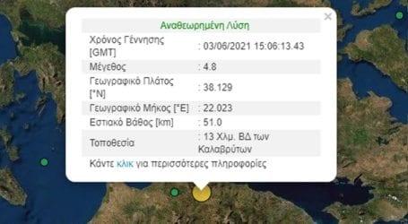 Σεισμική δόνηση 4,8 Ρίχτερ στο Αίγιο