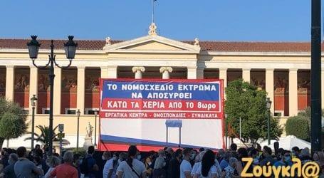 Συγκέντρωση διαμαρτυρίας του ΚΚΕ στα Προπύλαια για το εργασιακό νομοσχέδιο