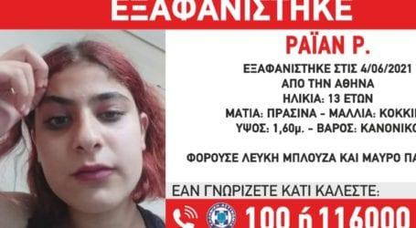 Συναγερμός στην Αθήνα για την εξαφάνιση 13χρονης