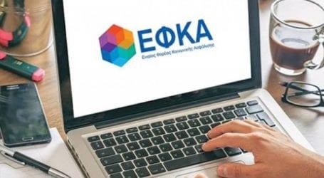 Τι πληρώνουν e-ΕΦΚΑ και ΟΑΕΔ έως τις 18 Ιουνίου