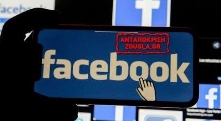 Πρόστιμο 10 εκ. ευρώ μπορεί να επιβληθεί στο Facebook για παραβιάσεις δεδομένων