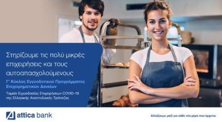 Συνεχής στήριξη στους αυτοαπασχολούμενους και τις πολύ μικρές επιχειρήσεις από την Attica Bank