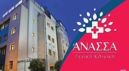 Άνασσα: Ιατρική κάλυψη τουριστικών καταλυμάτων  από τον COVID