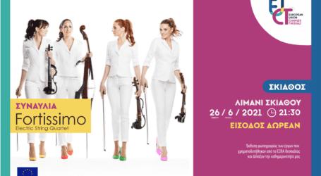 Στη Σκιάθο με συναυλία του Fortissimo ανοίγουν το Σάββατο οι εκδηλώσεις στη Μαγνησία του ευρωπαϊκού προγράμματος EUchanges Thessaly