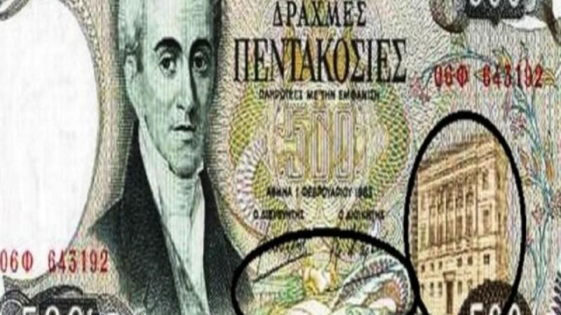 500 draxmes