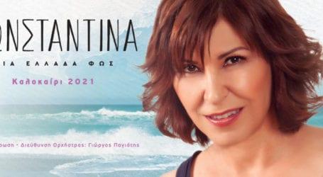 Στον Βόλο για μία συναυλία η Κωνσταντίνα