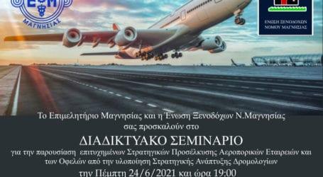 Διαδικτυακό σεμινάριο για τις στρατηγικές προσέλκυσης Αεροπορικών Εταιρειών