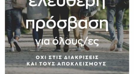 Η Νεολαία ΣΥΡΙΖΑ Μαγνησίας για την έναρξη των πανελλαδικών εξετάσεων