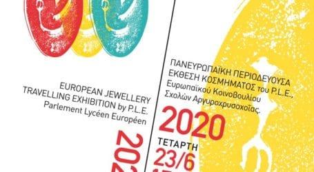 Πανευρωπαϊκή Περιοδεύουσα Έκθεση Κοσμήματος του Ευρωπαϊκού Κοινοβουλίου  Σχολών Αργυροχρυσοχοΐας  P.L.E., στο Ι.Ι.Ε.Κ  Δήμου Βόλου της ΚΕΚΠΑ-ΔΙΕΚ