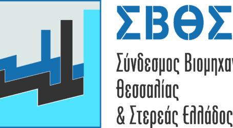 Με Κυριάκο Πιερρακάκη η σημερινή ετήσια Γ.Σ. του Συνδ. Βιομηχανιών Θεσσαλίας και Στερεάς Ελλάδος