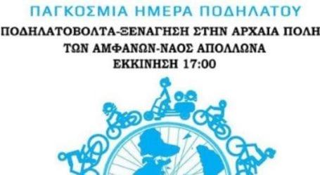 Ποδηλατοβόλτα από το τμήμα ποδηλασίας της Νίκης Βόλου