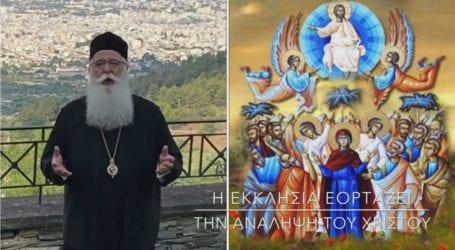 """Ο Μητροπολίτης Δημητριάδος Ιγνάτιος σε 60"""" για την Ανάληψη του Χριστού"""