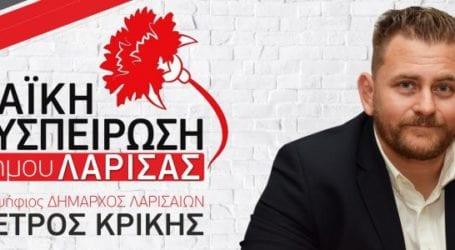 Αναπτυξιακός Οργανισμός – Δήμος Λάρισας ΑΕ: Θα τον πληρώσουν οι δημότες και οι εργαζόμενοι του Δήμου ισχυρίζεται η Λαϊκή Συσπείρωση Λάρισας