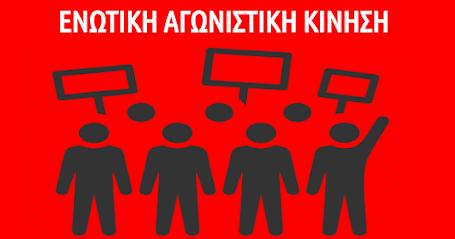 Ενωτική Αγωνιστική Κίνηση: Κάλεσμα στην απεργία της Τετάρτης 16 Ιουνίου