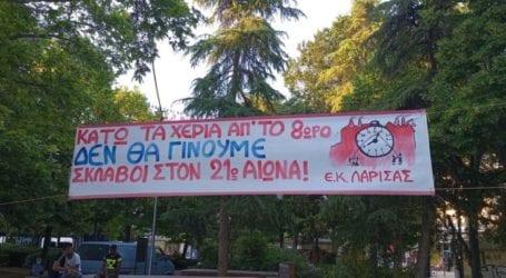«Ραντεβού» στην Κεντρική πλατεία δίνουν ΕΚΛ και ΑΔΕΔΥ Ν.Λάρισας
