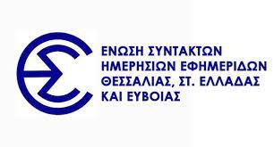Στάση εργασίας την Τετάρτη και για τους δημοσιογράφους Λάρισας-Θεσσαλίας