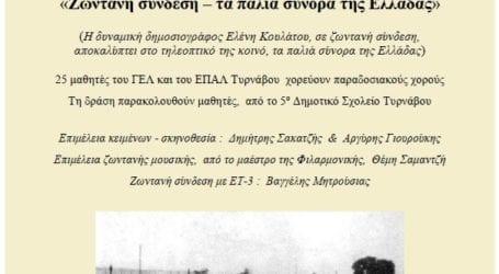 Ζωντανή σύνδεση «τα παλιά σύνορα της Ελλάδας», παρέμβαση από το ΕΠΑΛ και το ΓΕΛ Τυρνάβου, για το 1821