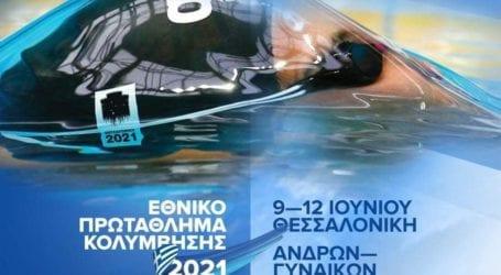 Η Νίκη Βόλου στο εθνικό πρωτάθλημα κολύμβησης ανδρών -γυναικών στη Θεσσαλονίκη