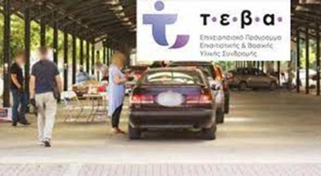 Φάρσαλα: Με «drive through» η διανομή προϊόντων ΤΕΒΑ την ερχόμενη Πέμπτη