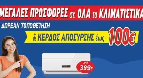 Electronet Β.Κ. Καζάνα:Προσφορές, Δωρεάν τοποθέτηση & κέρδος απόσυρσης στα κλιματιστικά!