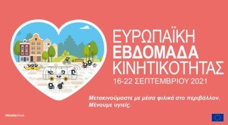 Δ. Λαρισαίων: Κάλεσμα σε φορείς και πολίτες για την «Ευρωπαϊκή Εβδομάδα Κινητικότητας»