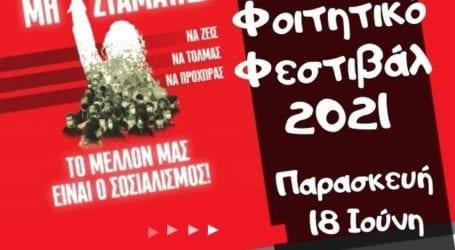 Φοιτητικό Φεστιβάλ της ΚΝΕστηΛάρισα αύριο Παρασκευή
