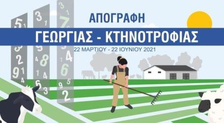 Στις 22 Ιουνίου ολοκληρώνεται η Απογραφή Γεωργίας – Κτηνοτροφίας 2021